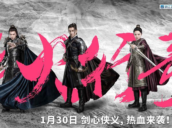 《蜀山战纪2》定档1月30日 预告片展神话新武侠范
