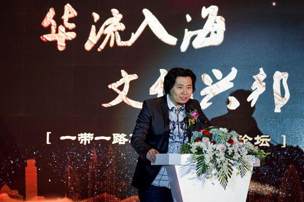 """华流入海 文化兴邦 """"一带一路""""2018央利高峰论坛"""
