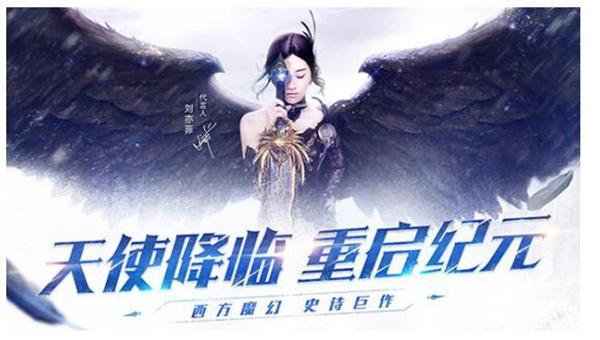 """直击""""拯救刘亦菲"""" 《天使纪元》今日公测"""