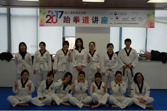 驻上海韩国文化院2017年跆拳道课程圆满落幕