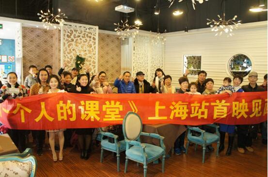 《一个人的课堂》在国际金融中心的上海大受欢迎