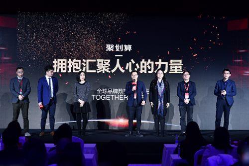 """聚划算X 2018首届中国体育庙会 汇聚核心商家打造""""聚""""的力量"""