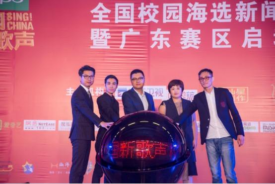 第三季《中国新歌声》全国校园海选/广东校园赛区海选同步启动