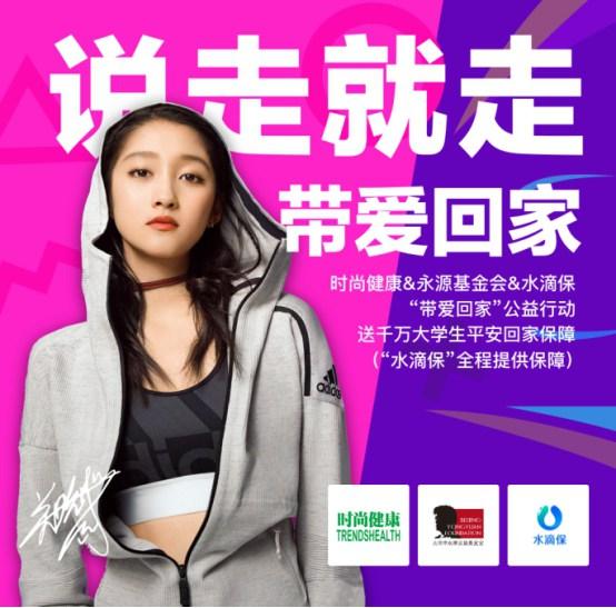 国民闺女关晓彤助阵水滴保公益活动 倡导年轻人要关爱父母