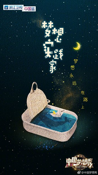 《中国梦想秀》改版回归 开启180天逐梦之旅