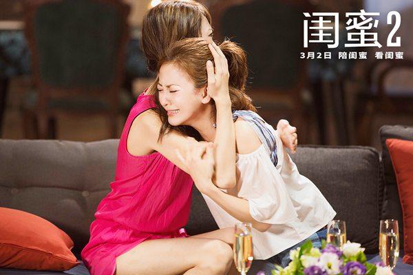《闺蜜2》期待值爆表   献给全国7亿闺蜜的情感礼物即将上映