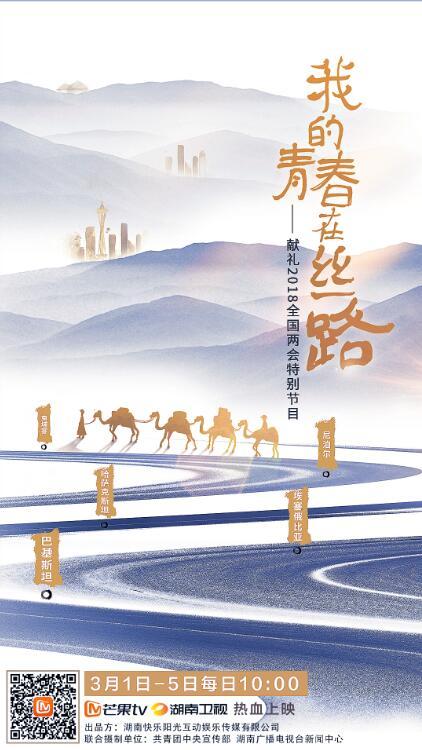 芒果TV《我的青春在丝路》3月1日上线 用青春实践中国梦