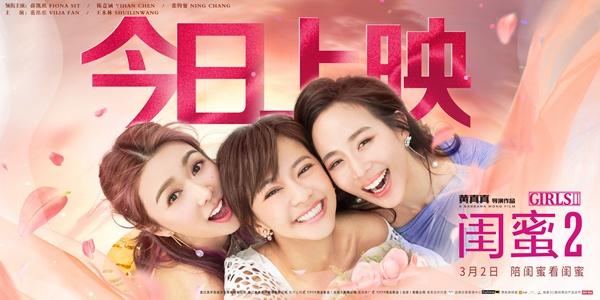 《闺蜜2》今日公映开启惊喜冒险之旅 患难闺蜜引情感共鸣获赞