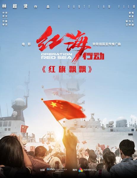 《红海行动》口碑炸裂《红旗飘飘》扬我国威