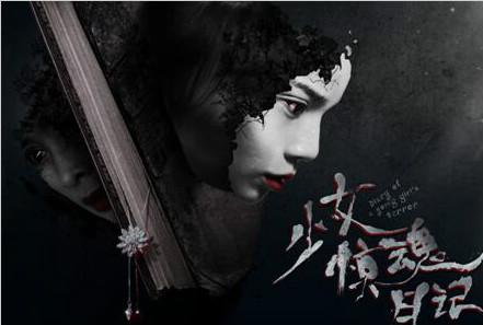《少女惊魂日记》优酷全网独播  拥有黑暗秘密的少女遭遇诡谲事件