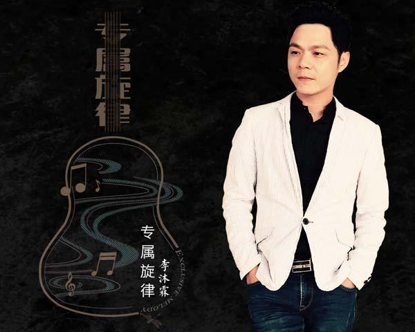 李沐霖2018年最新单曲《专属旋律》全网正式发行