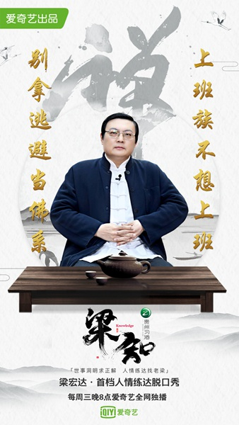 """乔布斯被辞退成龙辞职单飞 《梁知》揭秘大佬们""""不想上班""""内幕"""
