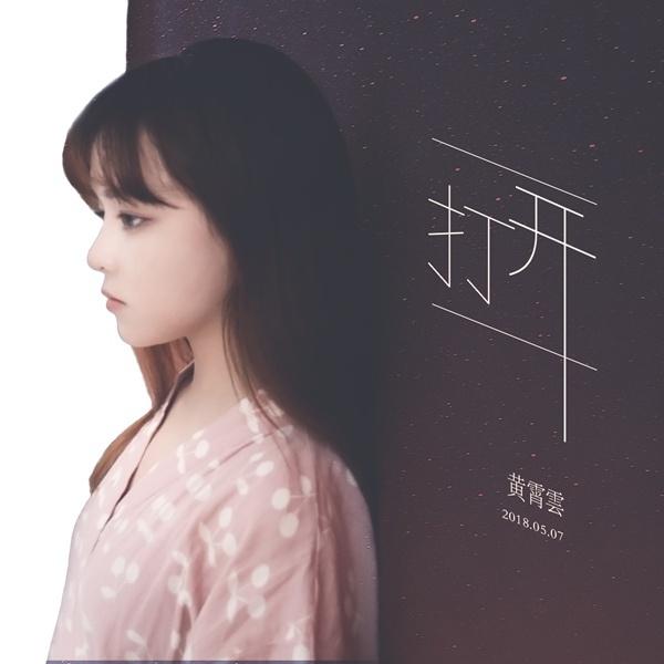 黄霄雲首支原创单曲《打开》讲述艺考心路历程