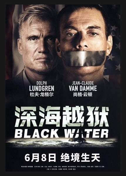 《深海越狱》全球首映定档好莱坞硬汉联手挑战不可能