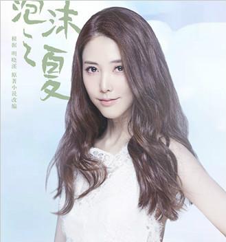 新版《泡沫之夏》首播引热议 晨梓妍二度出演演技卓越