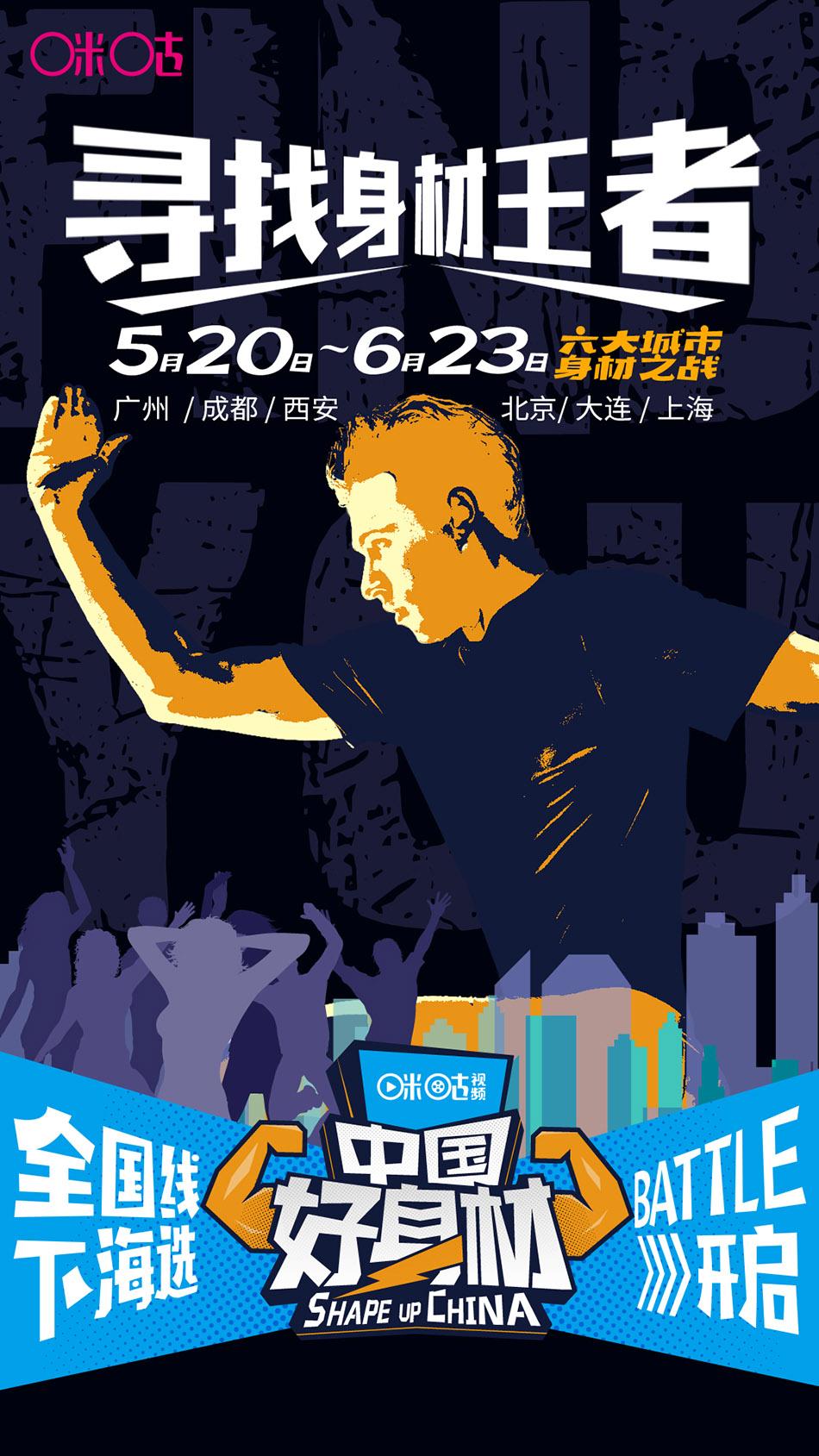 《中国好身材》海选首站落地羊城 全民健身风暴一触即发