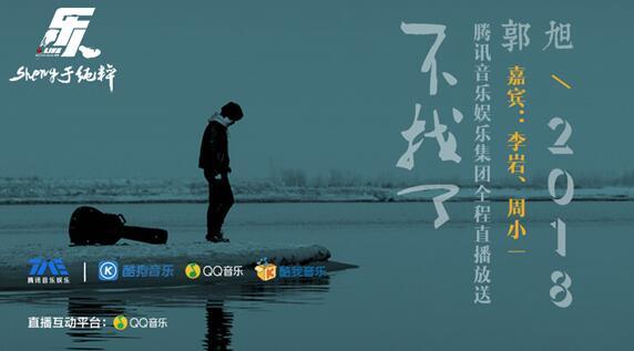 """乐人·Live 郭旭""""不找了""""演唱会重庆开唱 腾讯音乐娱乐实时直播"""
