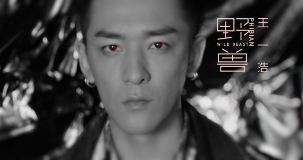王一浩《野兽》MV一号情人幻化野兽派 狂野又温柔让人欲罢不能