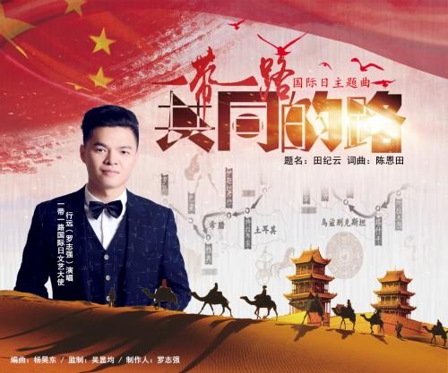 一带一路国际日主题曲《共同的路》 中文版全球首发