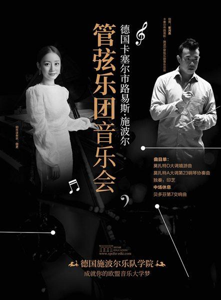 德国管弦乐团音乐会悦动上海 最美钢琴女博士印芝奏响音乐之旅