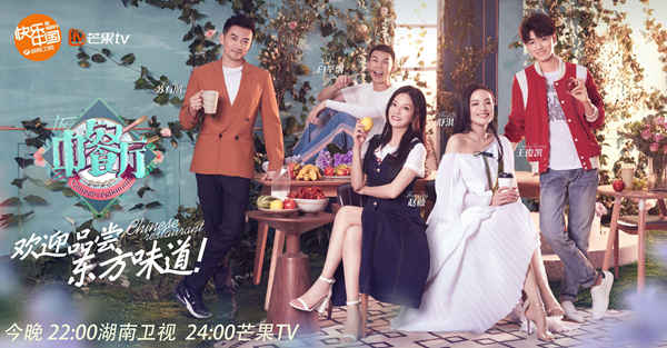 芒果TV《中餐厅2》:赵薇王俊凯邀你享中华美食