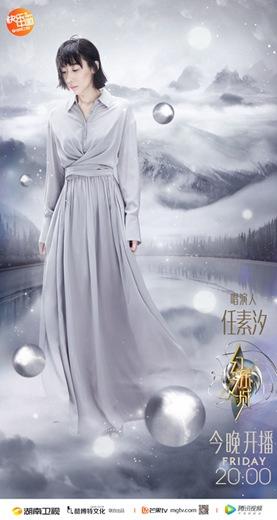 《幻乐之城》首播:任素汐瑕不掩瑜 8分钟热演唱哭王菲