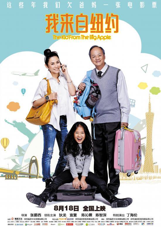《我来自纽约》定档8月18日全国上映