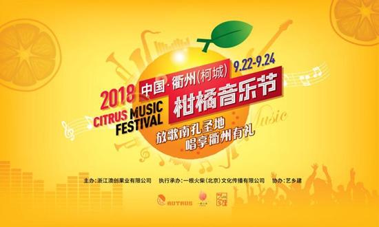 2018中国·衢州(柯城)柑橘音乐节将于9月22日开幕!