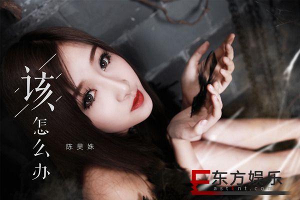 陈昊姝最新佳作《该怎么办》首发  慵懒爵士嗓惊艳勾人