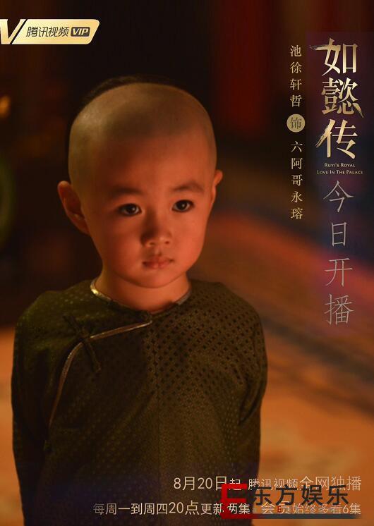 《如懿传》六阿哥永��上线 池徐轩哲乖萌出镜