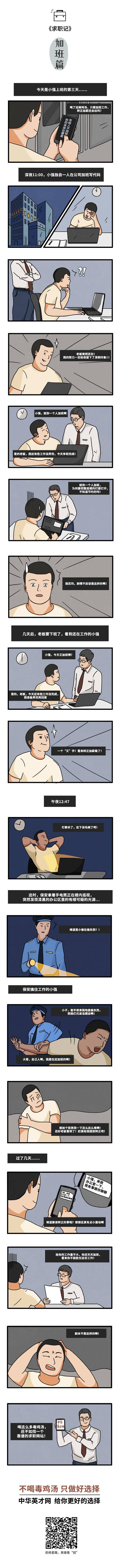 """中华英才网倡导拒绝""""毒鸡汤"""",网友:人生不易 不需要那么多""""演技"""""""