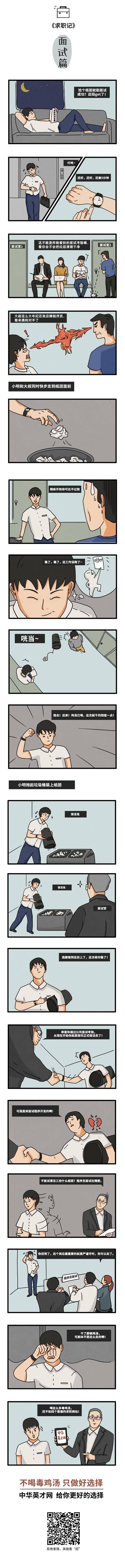 """中华英才网倡导拒绝""""毒鸡汤"""",网友:人生不易 不需要那么多""""演技""""-C3动漫网"""