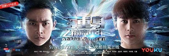 科幻烧脑新作《二重身之镜魔重生》系列电影今日上线
