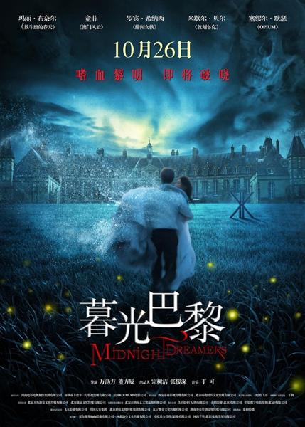 《暮光巴黎》定档10月26日 血色古堡将上演暗黑童话