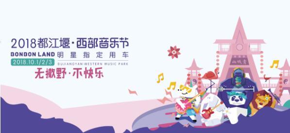 广汽新能源激情助力,2018成都西部音乐节盛大开幕!