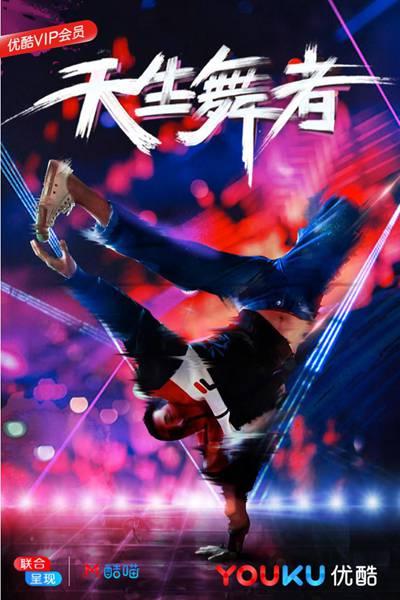 青春音乐类实验电影《天生舞者》定档10月5日优酷独家播出