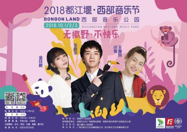 华晨宇成都西部音乐节亮相,神秘嘉宾同台 PK 震惊全场!