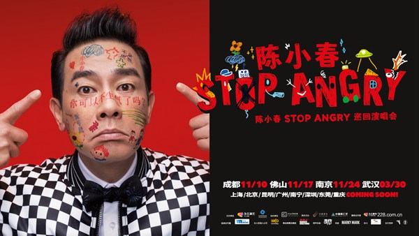 """陈小春全新巡演启动发布会在京召开 众多圈中好友喊话""""Stop Angry"""""""