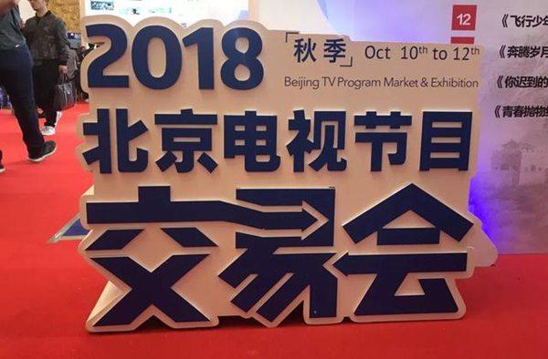"""灵龙文化携""""九州""""系列IP亮相2018北京电视节目秋推会"""