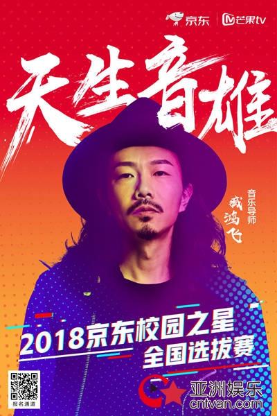 寻找天生音雄 2018京东校园之星音乐选拔升级启动