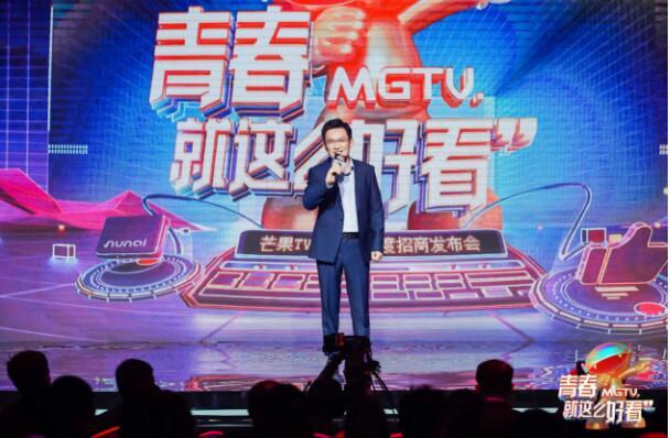 芒果TV重磅发布2019年内容战略,广告招商会上海站人气爆棚!