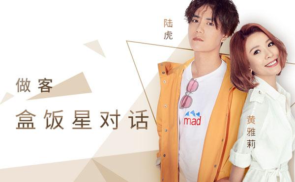 黄雅莉陆虎携新歌做客盒饭LIVE《盒饭星对话》
