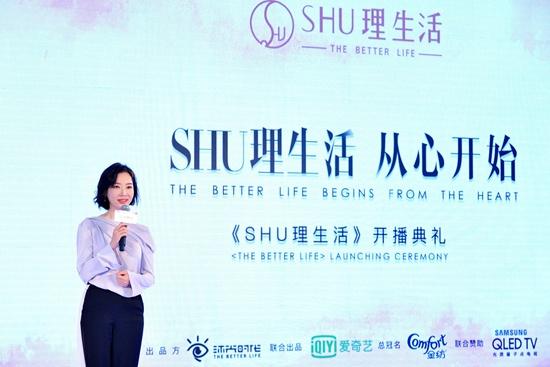 《SHU理生活》举行开播发布会 看生活美学微综艺解读幸福