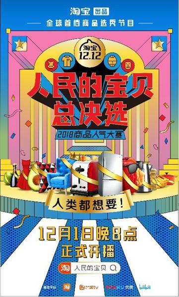 《人民的宝贝总决选》12.1播出 杜海涛带妈为酸菜代言