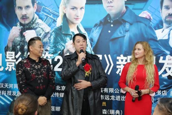 电影《第2神探》今日北京发布 奏响2018网络大电影最强音