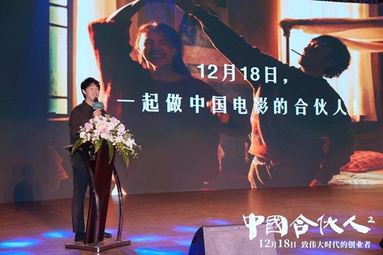 首届海南岛国际电影节召开  《中国合伙人2》亮相中影·华夏新片推介会