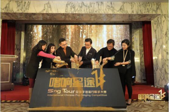 2019全球华语流行歌手大赛Sing Tour《唱响星途》第3季正式启动 暨大赛新闻发布会圆满