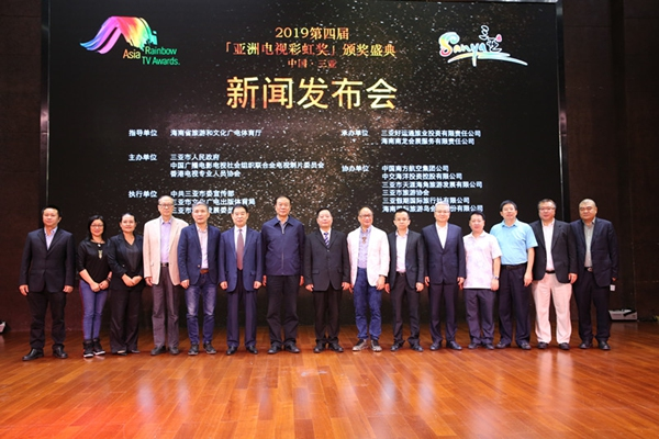 """第四届""""亚洲电视彩虹奖""""颁奖典礼新闻发布会举行"""