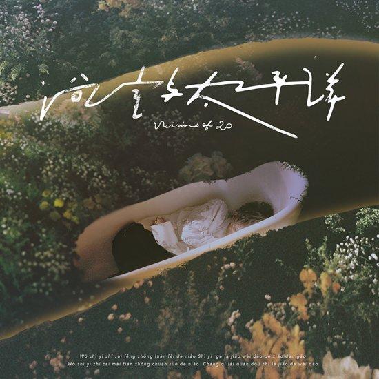 """尹毓恪《高明的悲剧》上线 见证少年从""""浴室""""过度""""太平洋"""""""