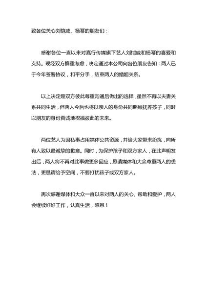 杨幂刘恺威发表离婚声明:和平分手彼此祝福